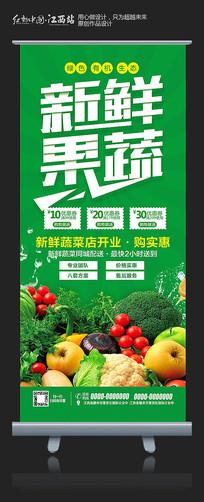 新鲜果蔬促销展架
