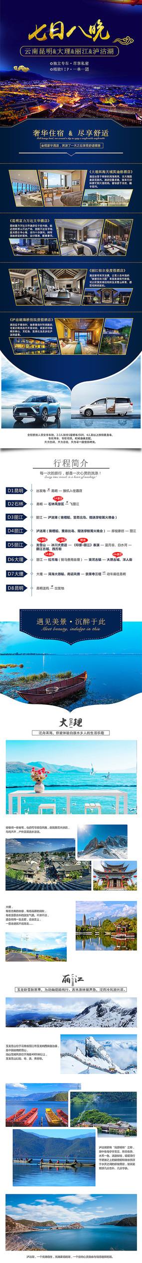 云南旅游详情页模板 PSD