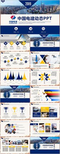 中国电建集团年终总结PPT
