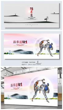 中国风水墨跆拳道招生培训班海报