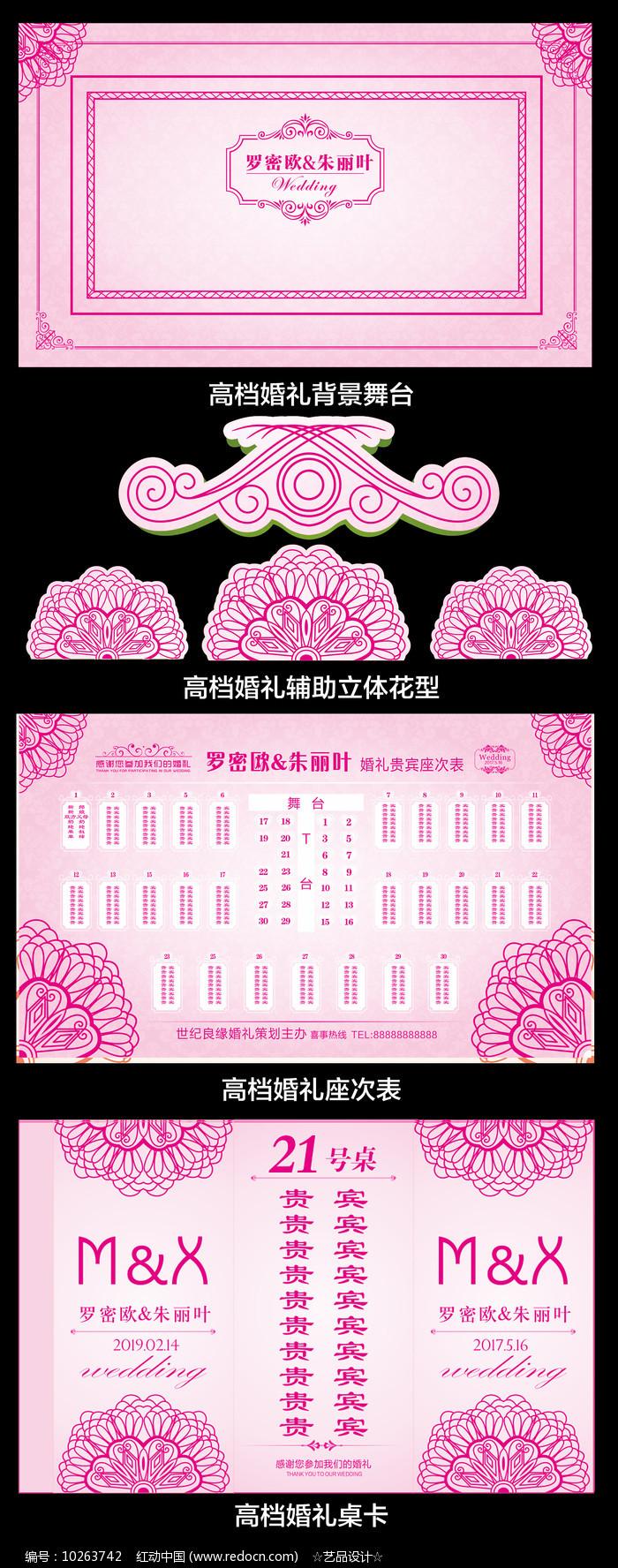 高档粉色花卉婚礼背景设计图片