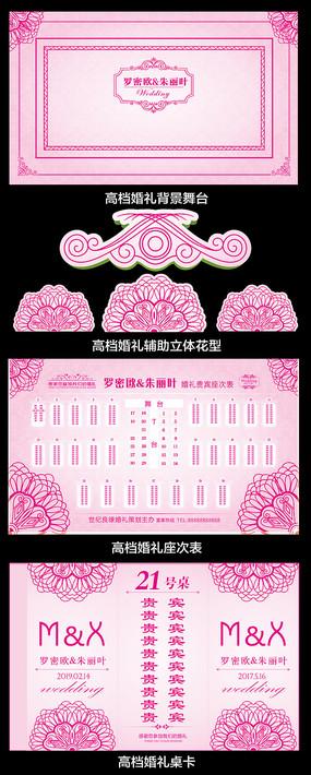 高档粉色花卉婚礼背景设计
