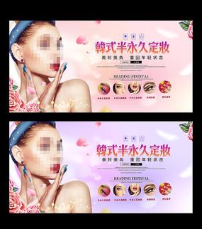 韩式半永久定妆美容整形海报