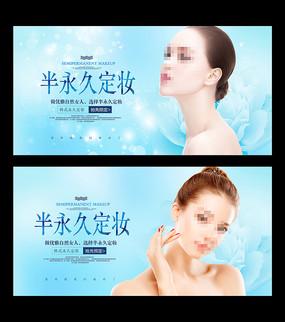 韩式半永久美容整形宣传海报