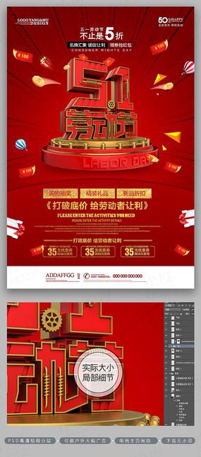 红色大气促销活动五一劳动节海报 PSD