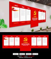 红色大型党建文化墙党建文化长廊