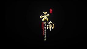 金色字金属字幕水墨文字书法频模板
