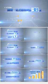 科技数据字幕展示视频模板