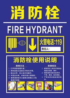 蓝色消防栓使用方法消防贴