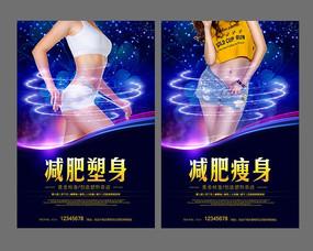 时尚大气瘦身减肥宣传海报