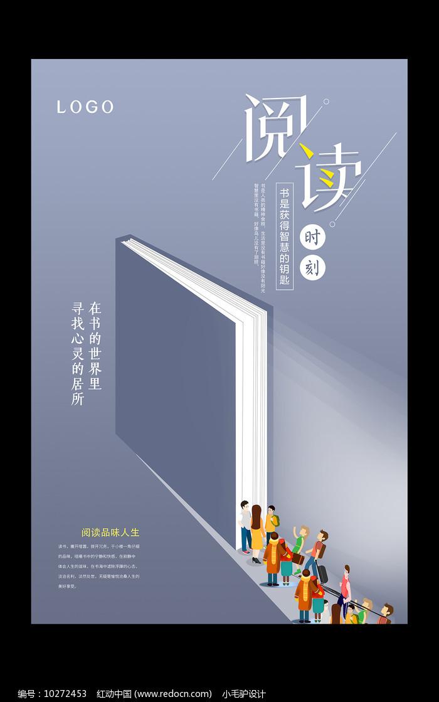 阅读读书宣传海报