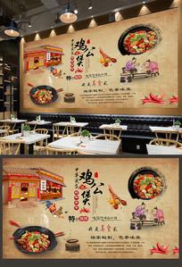 中式复古鸡公煲背景墙