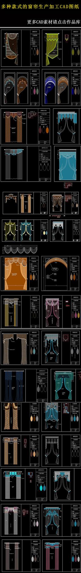 窗帘生产加工CAD图纸