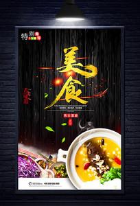 创意美食文化海报