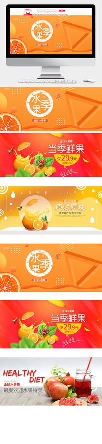 电商淘宝天猫全球水果季海报模板