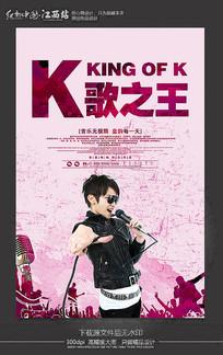 酒吧K歌之王宣传海报设计