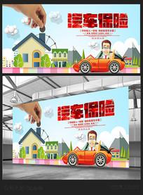 卡通人物汽车保险宣传展板