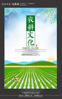 农耕文化宣传海报设计