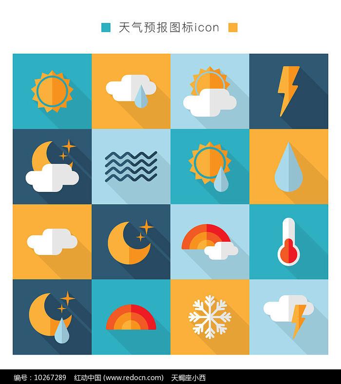 天气预报说明图标icon图片