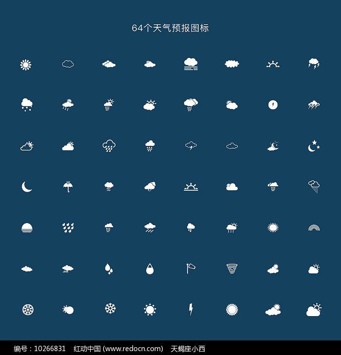 天气预报图标icon设计图片