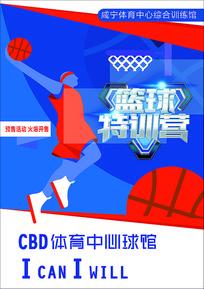 体育类宣传单设计