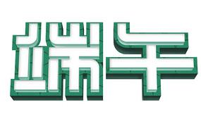 原创元素端午立体字