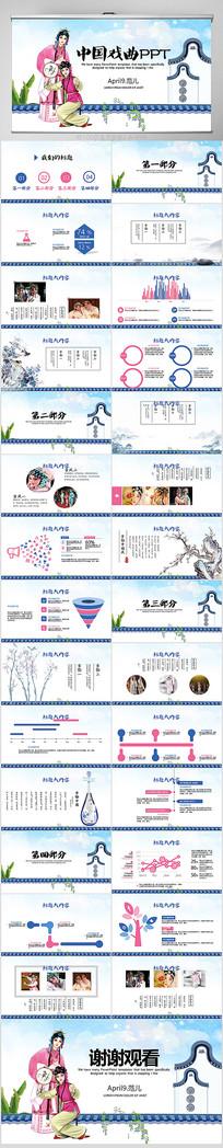 中国风水墨国粹京剧戏曲文化PPT模板