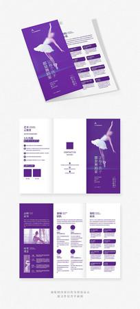 紫色优雅舞蹈培训班品牌折页