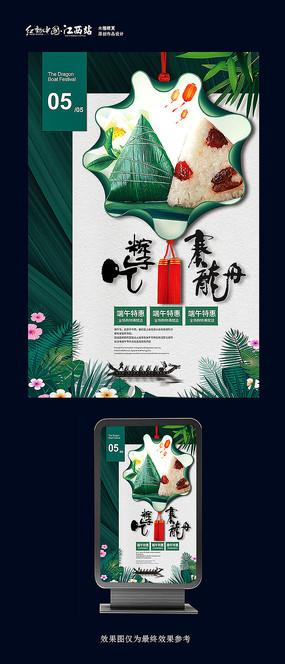 端午节吃粽子赛龙舟海报 PSD