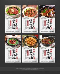 精品美味煲仔饭六联幅海报设计