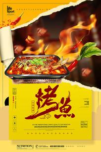 美味时尚烤鱼美食海报