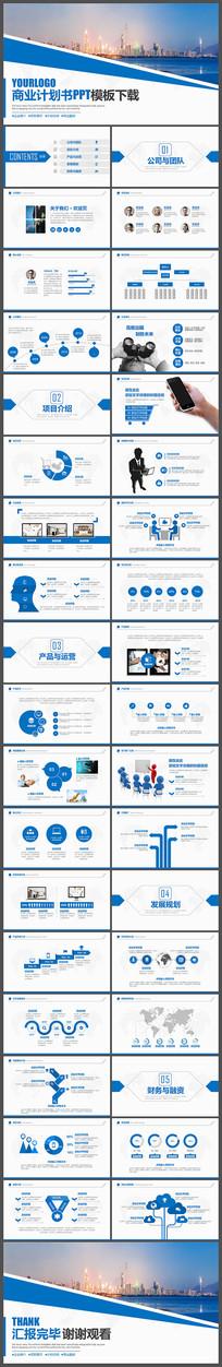 商业计划书PPT模板下载
