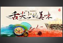 舌尖上的美味中国风海报