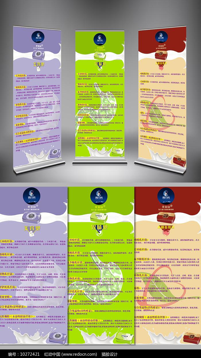 食品饮品用品功能性系列X展架