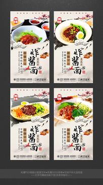 水墨炸酱面美食文化四联幅海报