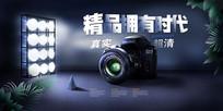 照相机宣传展板