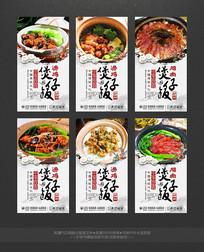中国风特色煲仔饭六联幅海报