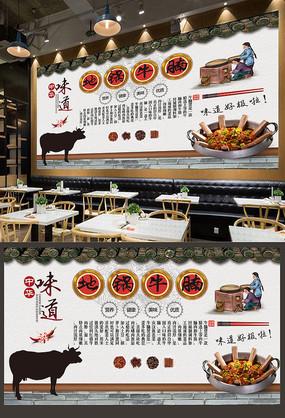 餐饮美食地锅牛腩背景墙