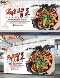 成都冒菜海报设计