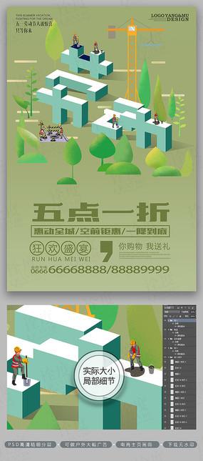 创意插画五一活动促销劳动节海报 PSD