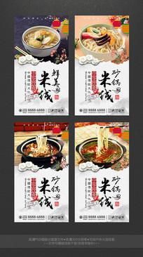传统米线美食文化四联幅海报