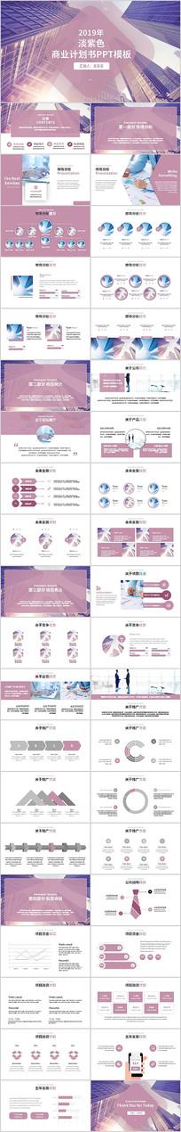 淡紫色商业计划书PPT模板