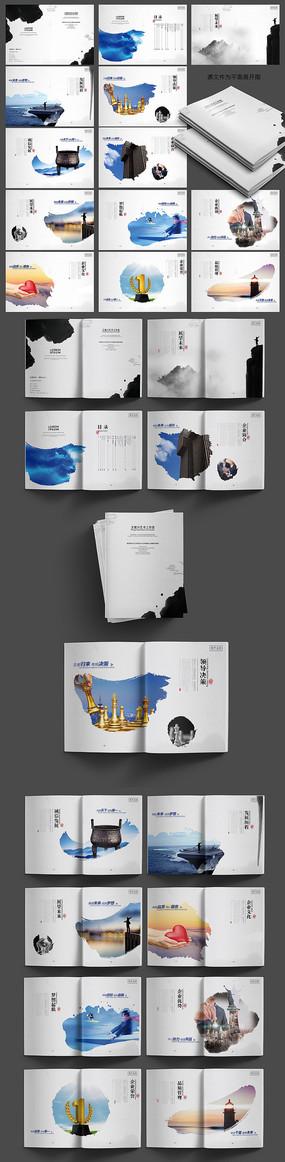 大气水墨中国风企业宣传册