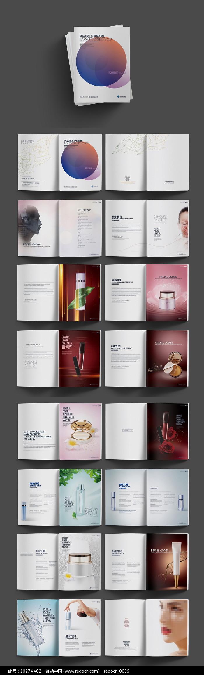 高端大气化妆品产品画册图片