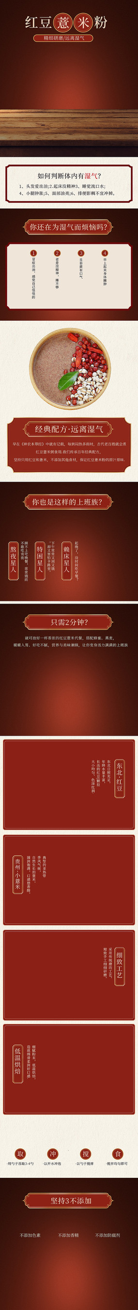 红豆薏米粉详情页产品描述模板 PSD