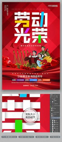 红色简约大气劳动光荣五一劳动节海报