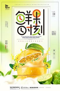 简洁创意新鲜果汁海报