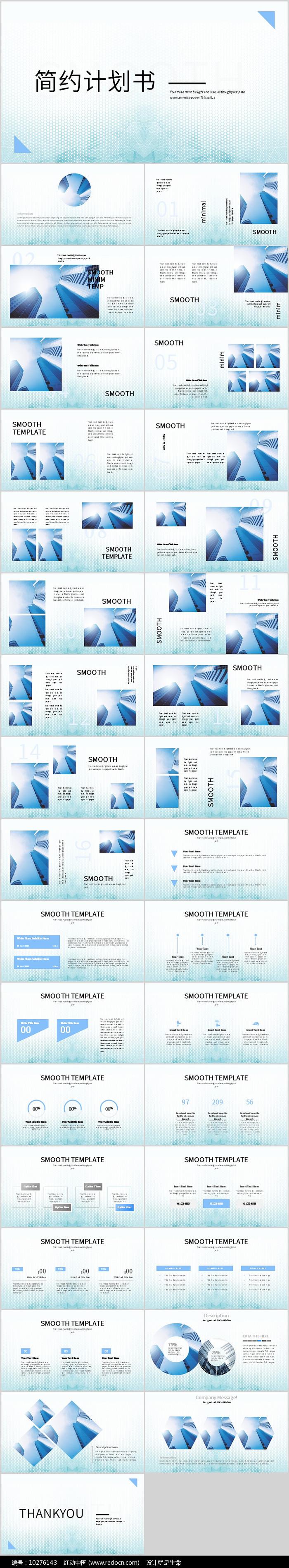 简约蓝色商业计划书ppt模板图片