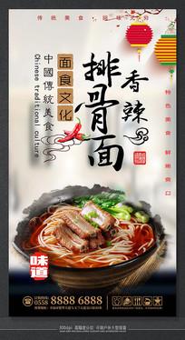 精品香辣排骨面面食文化海报