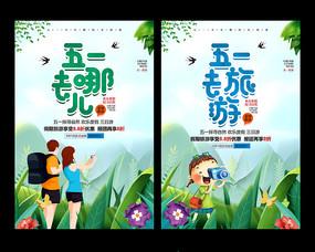 卡通五一假期旅游宣传海报
